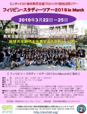 information_studytour2019